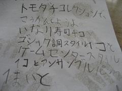 TOMOKORE2.jpg