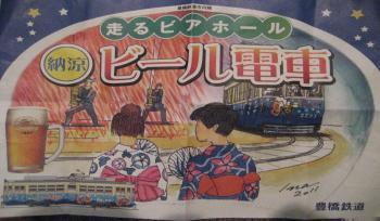 ブログ リラ 電車001
