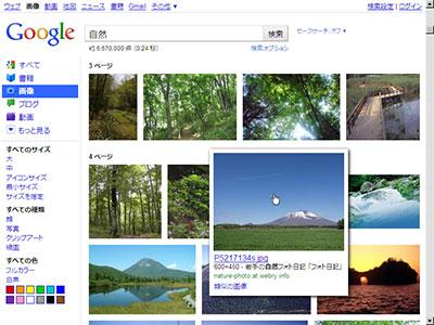 以前、Googleで画像を簡単に開く方法という記事で. Google画像検索で原寸サイズを読み込めない画像を. Firefoxのアドオンを使い直接開けるようにする方法を紹介しま