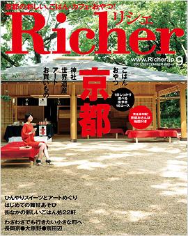 Richer 表紙