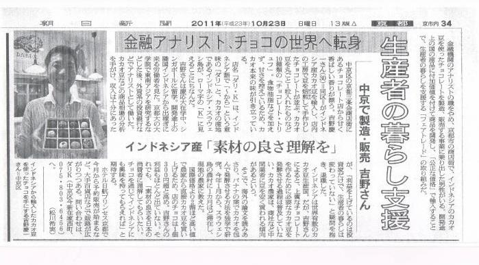 朝日新聞10月23日朝刊縮小版