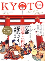 ss-季刊KYOTO