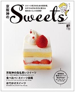 ss-keihanshin-sweets2011.jpg