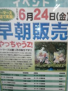 20110621_02.jpg
