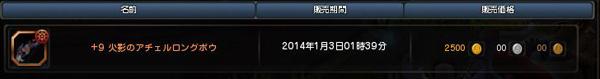 DN-2014-01-03-12-44-58-Fri.jpg