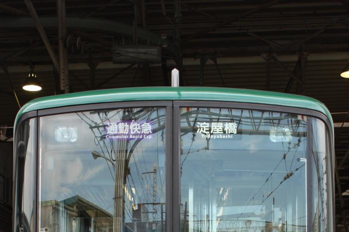 「通勤快急/淀屋橋」