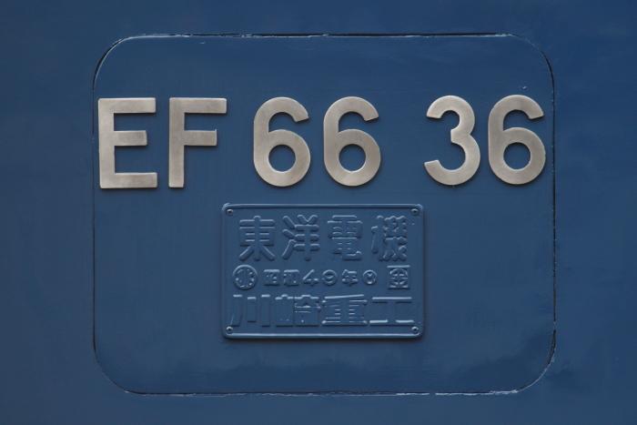 EF66-36の側面車番と製造銘板