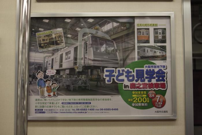 森之宮検車場公開宣伝広告