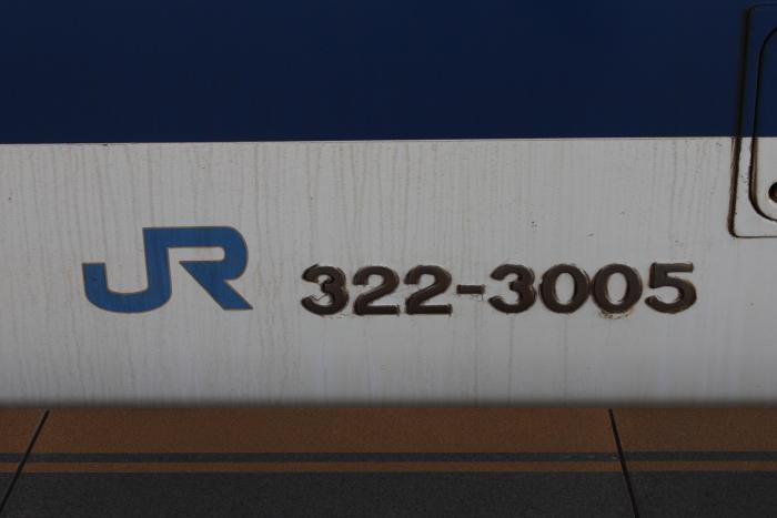 322-3005の側面車番