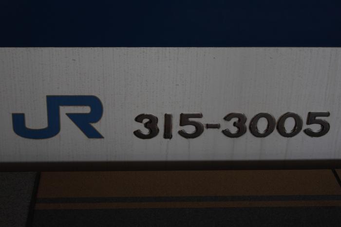 315-3005の側面車番