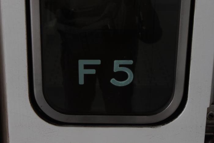 「F5」の編成番号表記