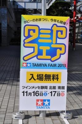 2013_タミヤフェア1