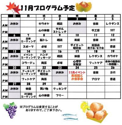 blog_11月プログラム