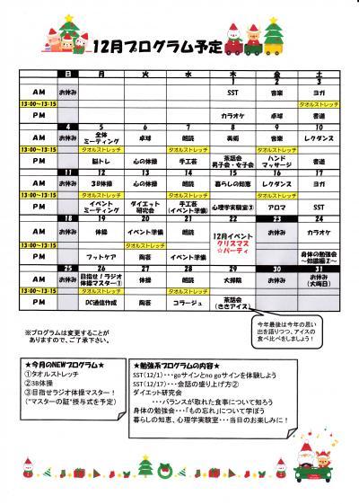 201112プログラム