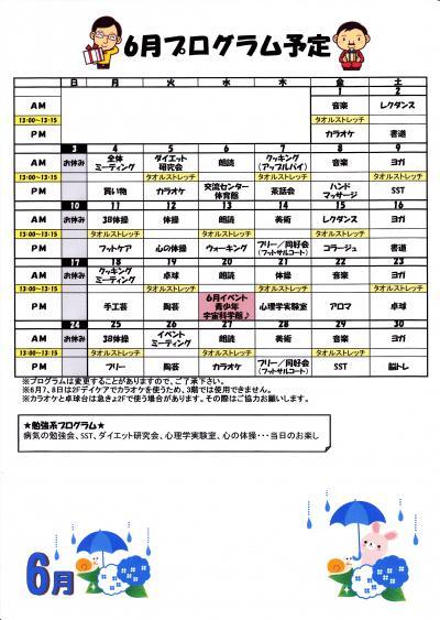 2012年6月プログラム表