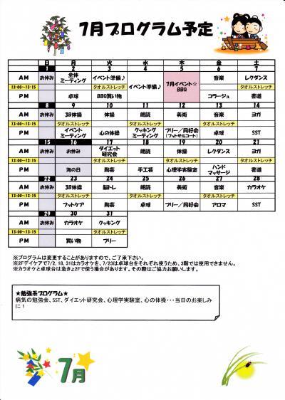 2012年7月プログラム表