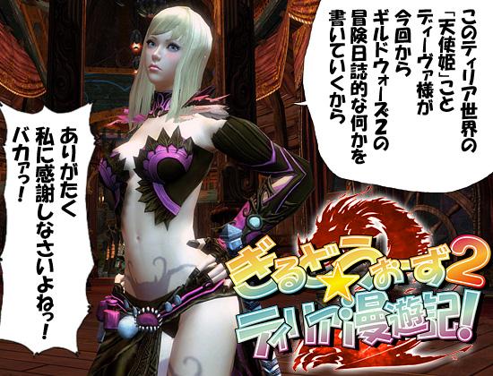 comic_gw2_01_01.jpg