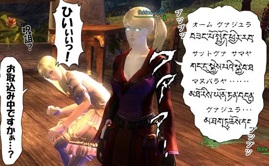 comic_gw2_01_04.jpg