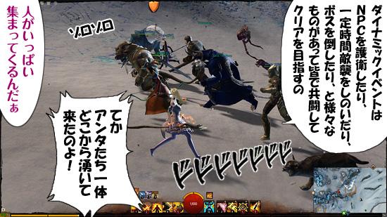comic_gw2_01_09.jpg