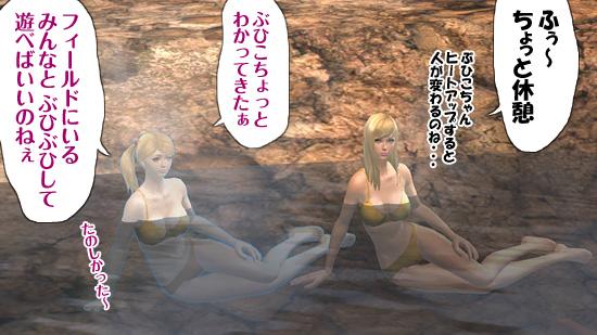 comic_gw2_01_13.jpg