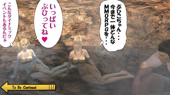 comic_gw2_01_16.jpg