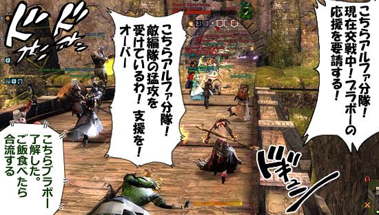 comic_gw2_02_03.jpg