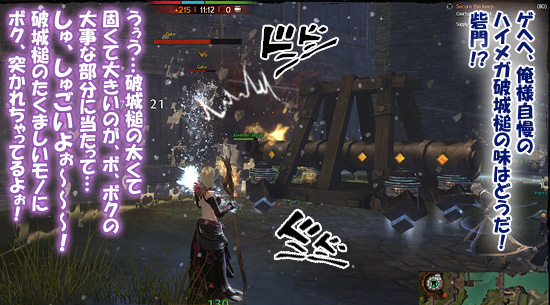 comic_gw2_02_11.jpg
