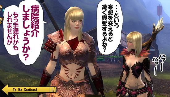 comic_gw2_02_15.jpg