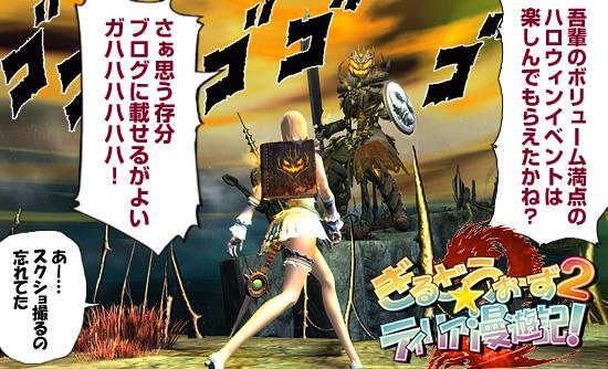 comic_gw2_03_01.jpg