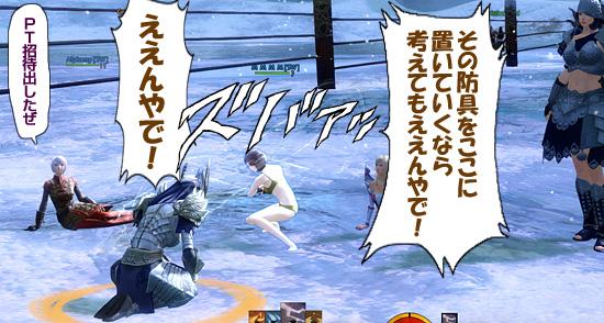 comic_gw2_03_04.jpg