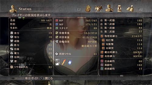 demonssouls_02_08.jpg