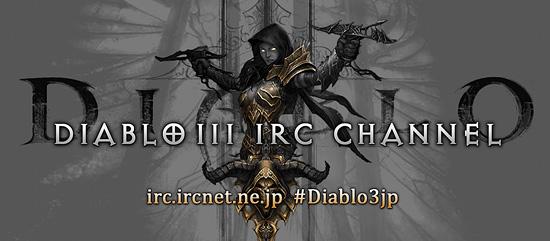 diablo3irc-image.jpg