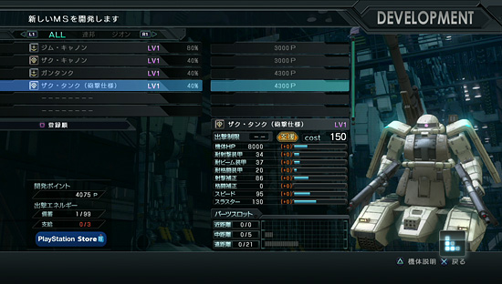 gundam-bo_01_05s.jpg