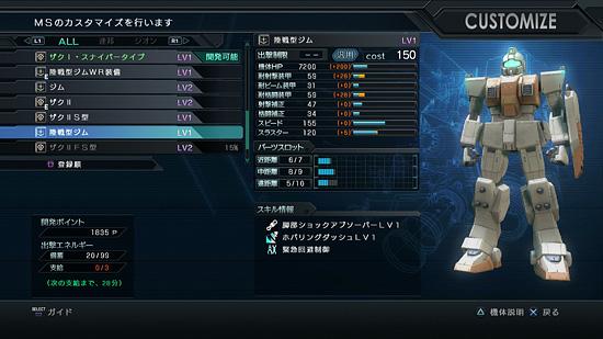 gundam-bo_02_04s.jpg