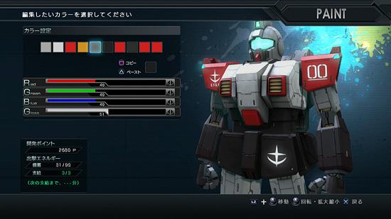 gundam-bo_03_01s.jpg