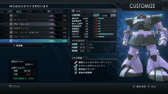 gundam-bo_03_06s.jpg