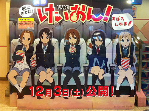 k-on_movie_01.jpg