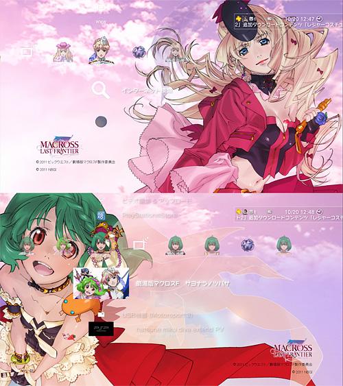 macrossf_sayonara_08.jpg