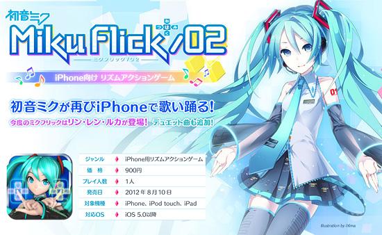 mikuflick02_01.jpg