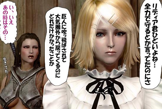 skyrim_03_01.jpg