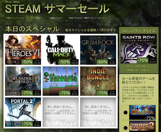 steam2012-07-01.jpg