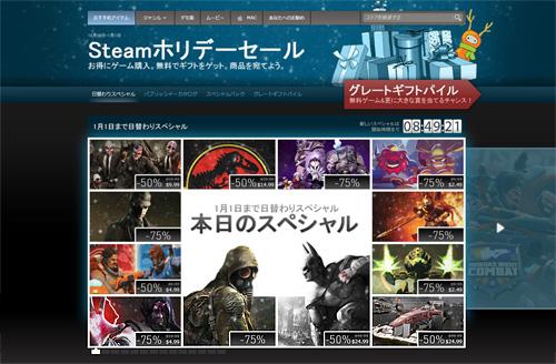 steam_holyday2011_01.jpg