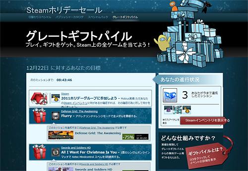 steam_holyday2011_02.jpg