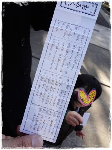 120108daikichi.jpg