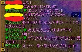 トラップカード・あみゅさんずかうんたー!