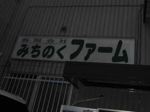 1002みちのく_01