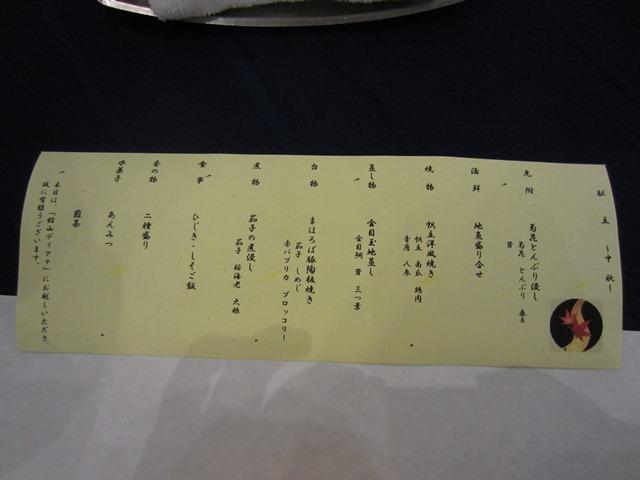1117館山_10