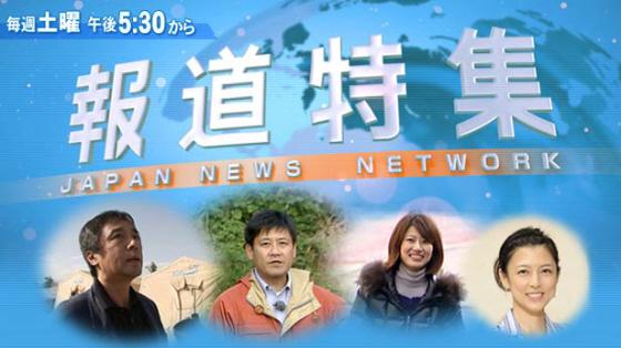 報道特集(JNN / TBSテレビ)