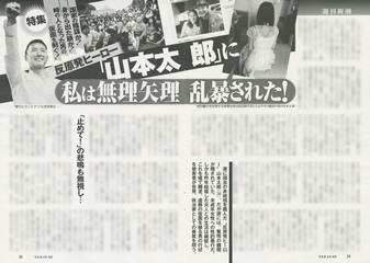2013年8月7日発売の「週刊新潮」(8月15・22日増刊号)は、参議院議員の山本太郎(38)が16年前22歳の時に当時17歳の女性を強姦していたと報じた。