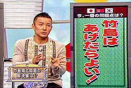 山本太郎「竹島は韓国にあげたらよい!」